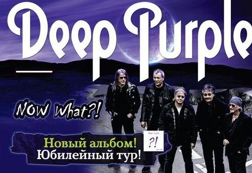 Deep-purple в Ледовом дворце 2013