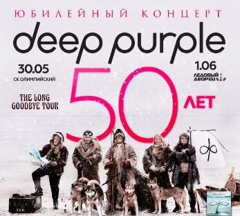LONG GOODBYE от Deep Purple