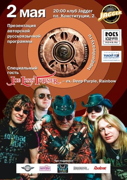 TopGun - Презентация авторской русскоязычной программы!