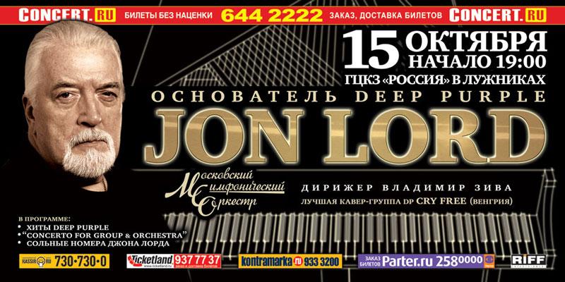 Jon Lord в Москве!