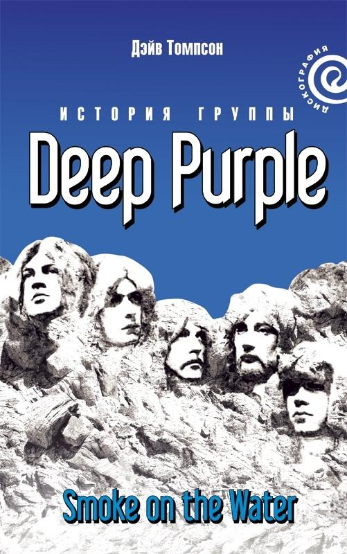 Smoke on the water (deep purple cover) nirvana скачать бесплатно.